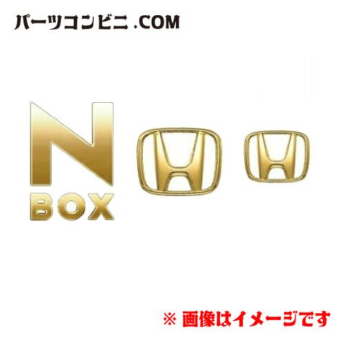 Honda(ホンダ)純正 ゴールドエンブレム(Hマーク2個+車名エンブレム) 08F20-TY0-001 N BOX Nボックス/Nボックスカスタム