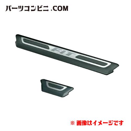 Honda(ホンダ)純正 ステップガーニッシュ(LEDイルミ無)(フロント(FITロゴ付)/リア左右4枚セット) 08F05-TF0-010 フィット フィットハイブリッド