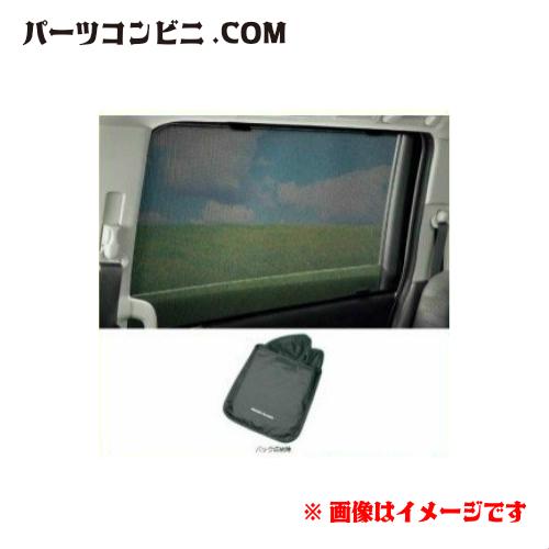 Honda(ホンダ)/純正 スクリーンシェード 日よけ 08R67-SZW-000D /ステップワゴンスパーダ