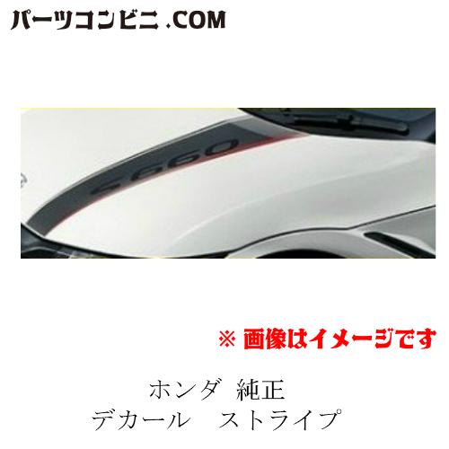 ホンダ 純正 デカール ストライプ 08F30-TDJ-000A S660 JW5