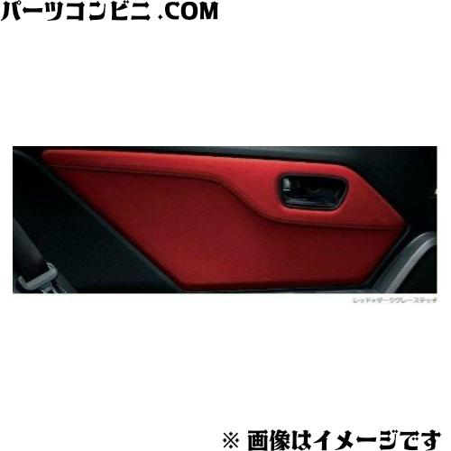 自動車用品 ハイクオリティ 自動車部品 アクセサリ HONDA オリジナル ホンダ 純正 レッド×ダークグレーステッチ 左右セット 08Z03-TDJ-010B S660 ドアライニングパネル