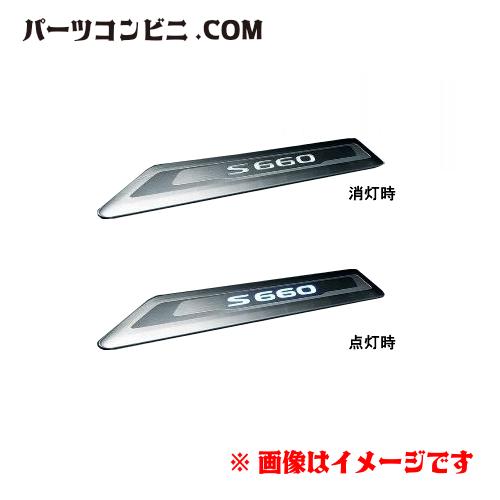 Honda(ホンダ) 純正 サイドステップガーニッシュ(左右セット)08E12-TDJ-000 /S660 JW5