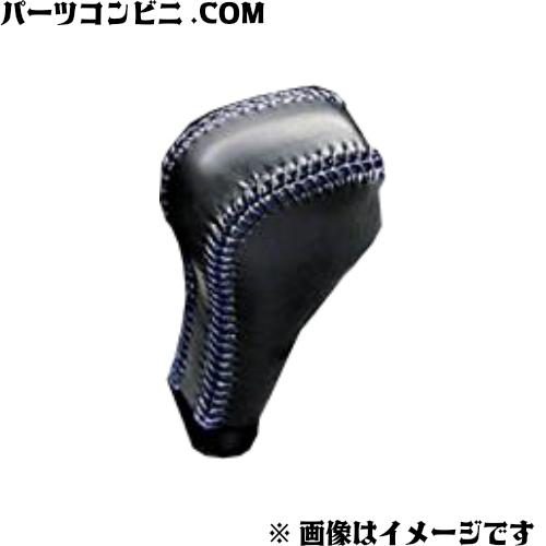 Honda(ホンダ)/純正 シフトノブ 合皮製 ブラック×ブルーステッチ 08U92-SFA-060 /ライフ