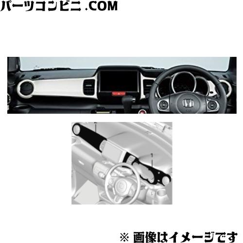 HONDA(ホンダ)純正 インテリアパネル (インストルメントパネル部用 2枚セット)ホワイト 08Z03-TDE-050 N-BOX/N-BOX CUSTOM/N-BOX SLASH JF1 JF2