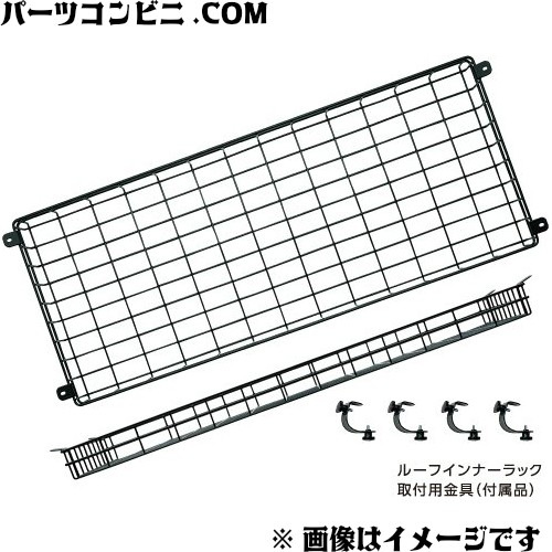HONDA(ホンダ)/純正 ルーフインナーラック 08U46-SJR-000 /バモスホビオ