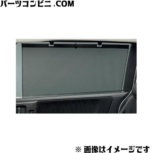 HONDA(ホンダ)/純正 ロールカーテンシェード リアウインドウ用 08R67-T6A-020 /オデッセイ