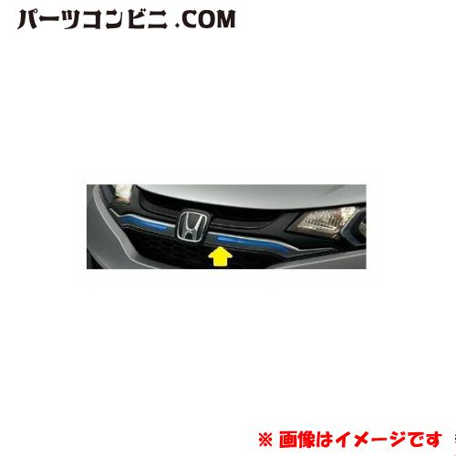 HONDA ホンダ 純正 フロントグリル サテン調メッキ LEDイルミ付 08F21-T5A-001A FIT フィット フィットハイブリッド GP5 GP6 GK3 GK4 GK5 GK6