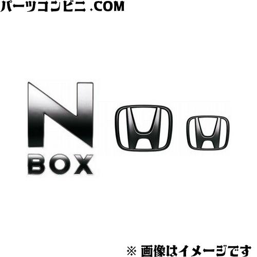HONDA(ホンダ) 純正 ブラックエンブレム 08F20-TTA-001B /N-BOX/Nボックス/エヌボックス/N-BOX SLOPE/Nボックススロープ/エヌボックススロープ