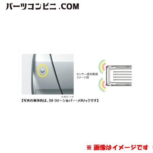 ホンダ 純正 コーナーセンサー(リア用タフホワイト2) 08V67-TY7-000B/08V67-TY0-0R0J  N-BOX+ Nボックスプラス JF1 JF2
