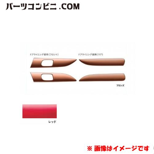 HONDA ホンダ 純正 ドアライニングパネル レッド  08Z03-TY0-031D N-BOX N-BOX CUSTOM N-BOX+ N-BOX+ CUSTOM Nボックス JF1 JF2
