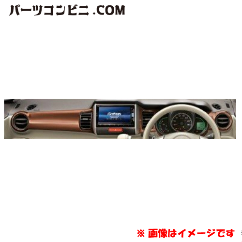 HONDA(ホンダ)純正 インテリアパネル (インストルメントパネル部用 2枚セット)ブロンズ 08Z03-TDE-020  N-BOX/N-BOX CUSTOM/N-BOX SLASH/N-BOX+/N-BOX+ CUSTOM JF1 JF2