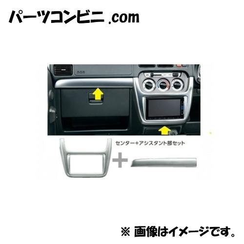 Honda ホンダ 純正 インテリアパネル ヘアライン調 (センター+アシスタント部)08Z03-S8R-000F バモス ホビオ アクティバン