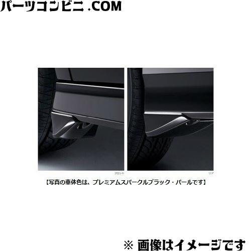 Honda(ホンダ)/純正 マッドガード プラチナホワイト・パール NH883P 08P00-TAA-0A0A /ステップワゴンスパーダ/スパーダハイブリッド/スパーダe:HEV