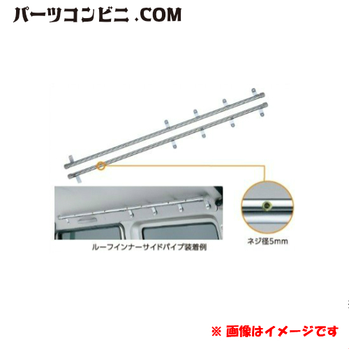 HONDA(ホンダ)/純正 ルーフインナーサイドパイプ 左右セット 08Z08-SJR-011 /バモスホビオ