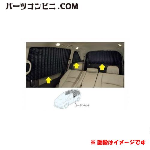 HONDA ホンダ 純正 カーテンセット ブラック 08R66-T6A-020 ODYSSEY オデッセイ