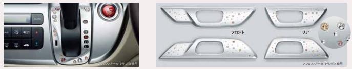 HONDA ホンダ 純正 クリスタルパッケージ (インテリアデコレーション+インテリアパネル) シルバー 08Z01-T6G-010E N-WGN