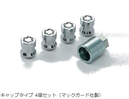 Honda(ホンダ) 純正 アルミホイール用ホイールロックナット(マックガード社製) 4個セット 08W42-SJK-003A