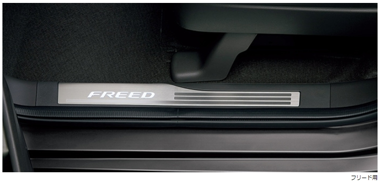 Honda ホンダ 純正 サイドステップガーニッシュ フロント用 (FREEDロゴ) 08E12-TDK-020 フリード/フリードハイブリッド