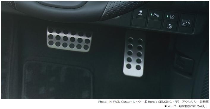 Honda ホンダ 純正 スポーツペダル 08U74-TKR-000 N-WGN/N-WGN CUSTOM