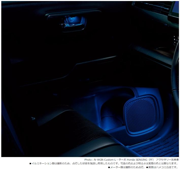 Honda ホンダ 純正 インナードアハンドル&ドアポケットイルミネーション 08E20-TKR-010 N-WGN CUSTOM