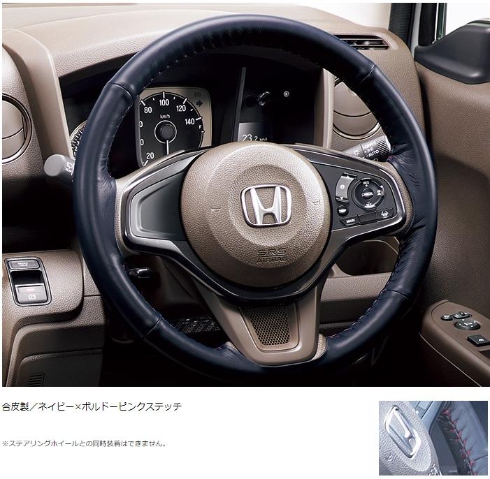 Honda ホンダ 純正 ステアリングホイールカバー エレガントカラーコレクション 08U98-PF3-010 N-WGN/N-WGN CUSTOM