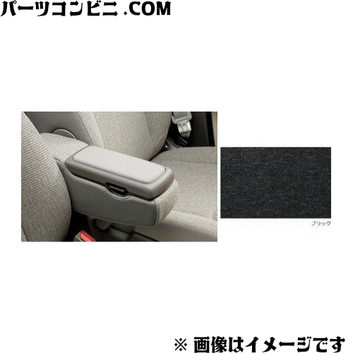 HONDA(ホンダ)/純正 アームレストコンソール ブラック 08U89-TTA-020B /N-BOXカスタム/N-BOXカスタムスロープ