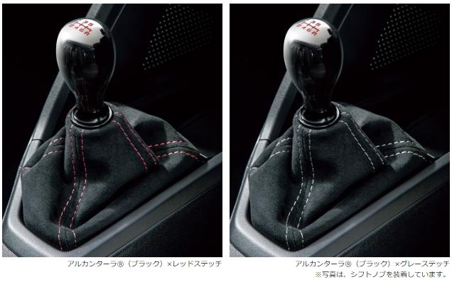 Honda ホンダ 純正 シフトブーツ (アルカンターラ)アルカンターラ×グレーステッチ 6MT車専用 08U92-TDJ-A20A S660