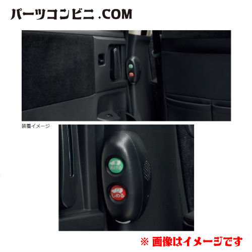 Honda ホンダ 純正 メロちゃんボタン 08U59-E6M-010B オデッセイ/オデッセイハイブリッド