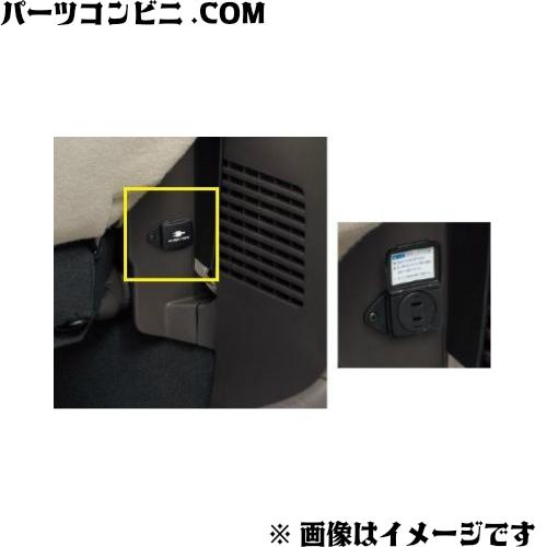 HONDA(ホンダ)/純正 ACコンセント 08U56-T6A-010 /オデッセイ/オデッセイハイブリッド