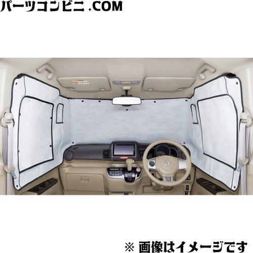 HONDA(ホンダ)/純正 プライバシーシェード あんしんパッケージ装備車用 08R13-TY7-011 /N-BOX/N-BOXカスタム/N-BOXプラス/他