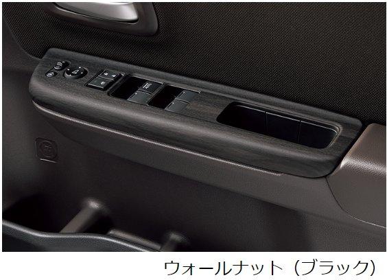 Honda ホンダ 純正 インテリアパネル ドアスイッチパネル ウォールナット(ブラック) 08Z03-TDK-020A フリード