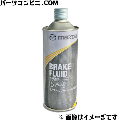 Mazda (Mazda) / pure brake fluid BF-3 DOT3 0 5L K500-W0-001B