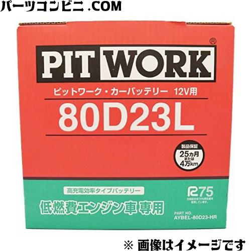 PIT WORK(ピットワーク)/低燃費エンジン専用 バッテリー 80D23L AYBEL-80D23-HR