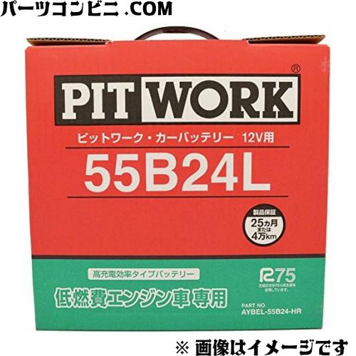 PITWORK(ピットワーク)/低燃費エンジン専用 バッテリー 55B24L AYBEL-55B24-HR