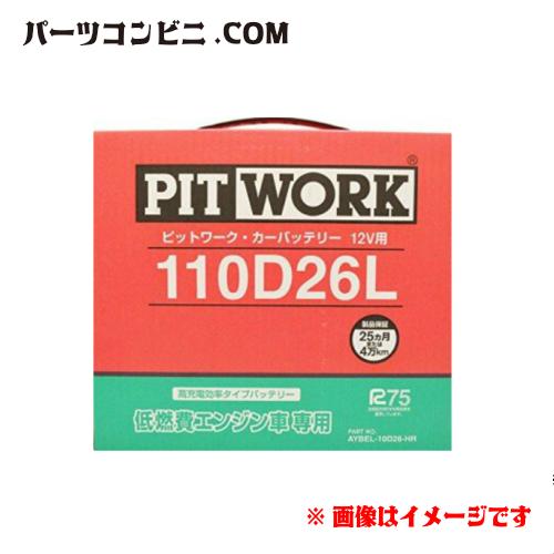PITWORK(ピットワーク)/低燃費エンジン専用 バッテリー 110D26L AYBEL-10D26-HR