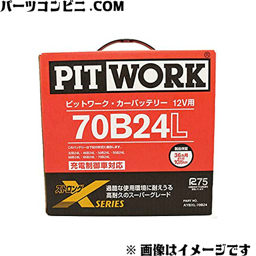 PITWORK(ピットワーク)/国産車用バッテリー ストロングXシリーズ 70B24L AYBXL-70B24