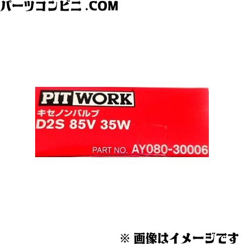 PITOWORK(ピットワーク)/キセノン(HID)ヘットランプ用バルブ D2S 85V-35W AY080-30006