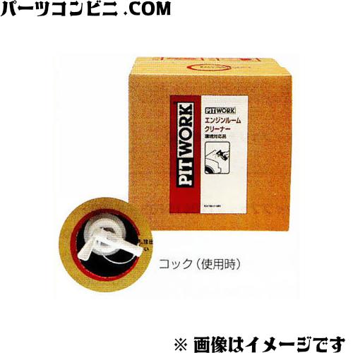 PITWORK(ピットワーク)/ エンジンルームクリーナー 18L KA100-01850