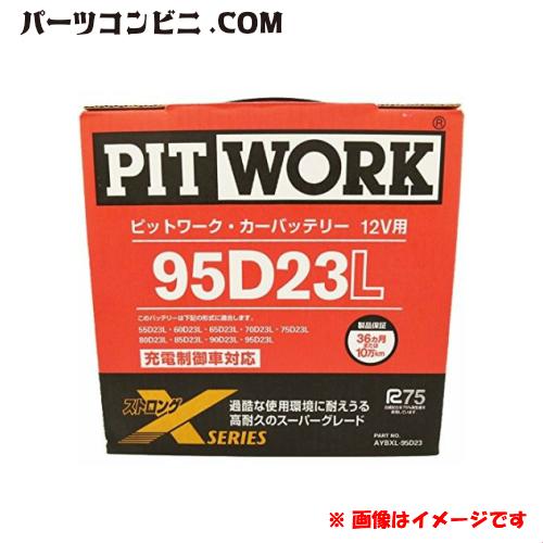 PIT WORK(ピットワーク)/Xシリーズ バッテリー 95D23L AYBXL-95D23