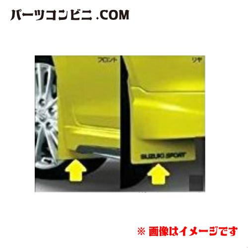 SUZUKI(スズキ)/純正 マッドフラップセット イエロー 99000-99036-S54 /スイフト
