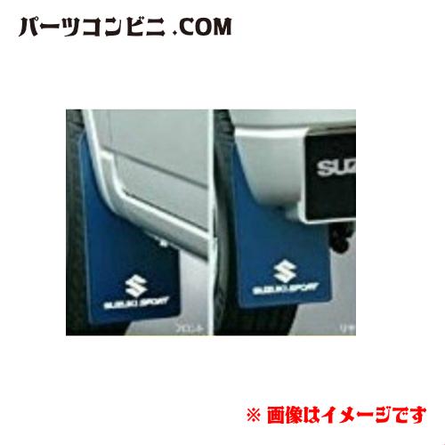 SUZUKI(スズキ)/純正 マッドフラップセット 99000-99036-G4H /ジムニー