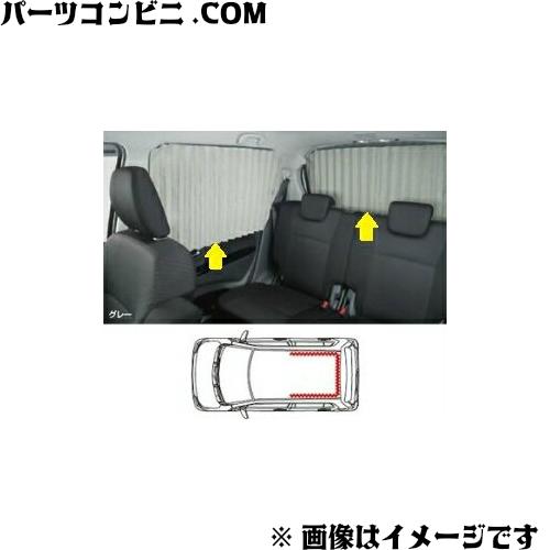 SUZUKI(スズキ)/純正 カーテン グレー B9EA /99000-990J5-WB3/ワゴンR