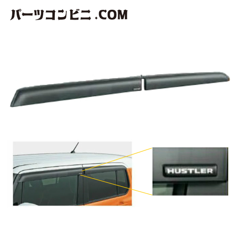 SUZUKI(スズキ)/純正 ドアバイザー 1台分 99000-99091-H01 /ハスラー