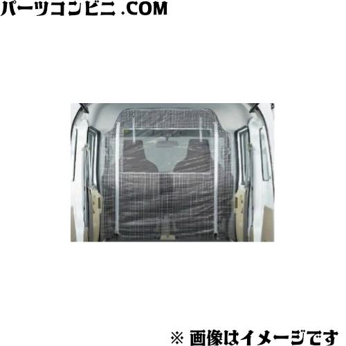 SUZUKI(スズキ)/純正 間仕切りカーテン ハイルーフ用 99000-99034-0M6 /エブリィ