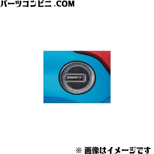 SUZUKI(スズキ)/純正 フューエルリッドカバー 99237-52R00 /スイフト