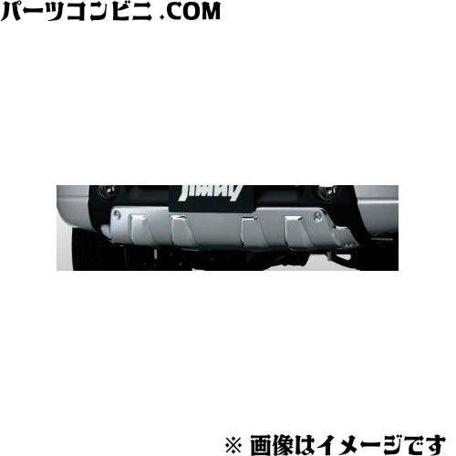 SUZUKI(スズキ)/純正 フロントバンパーアンダーガーニッシュ クロームメッキ 99000-99056-D48 /ジムニー