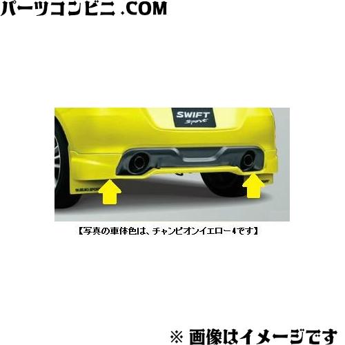 SUZUKI(スズキ)/純正 リヤアンダースポイラー スノーホワイトパール 99000-99064-B1L /スイフト