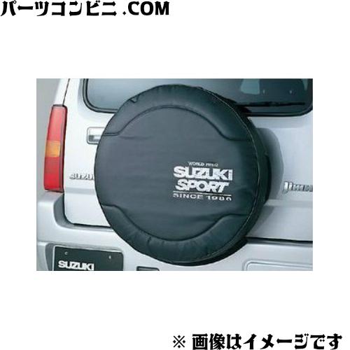 SUZUKI(スズキ)/純正 スペアタイヤカバー キルティングレザー 99000-99036-G4J /ジムニー