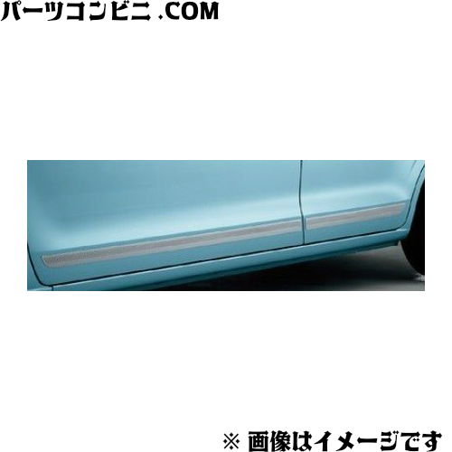 SUZUKI(スズキ)/純正 サイドガーニッシュ 99000-990EJ-SG2 /アルト