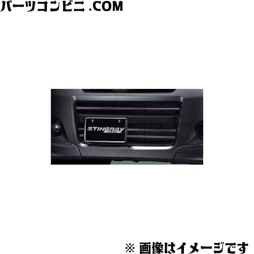 SUZUKI(スズキ)/純正 フロントバンパーモール 1台分 99000-99023-A57 /ワゴンRスティングレー